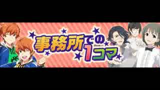 【SideM】事務所での1コマ Cafe Parade ・ W編