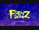 FRENZ 2014 二日目夜の部オープニング Festival - Ride the l...