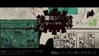 【ウォルピス社】深海シティアンダーグラ