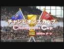 【暗黒競馬塾】マンバ横山塾長の第15回チャンピオンズカップ(GⅠ)