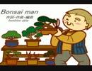【ニコカラ】Bonsai man【On Vocal】