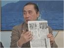 【水間政憲】やはり解体しかない!朝日新聞新体制の欺瞞[桜H26/12/8]