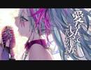 【※HidaRin※】『アリアドネ』【歌ってみた】