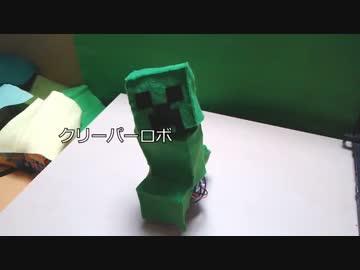 クリーパーのロボットを作ってみた