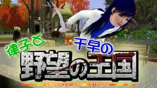 【Sims3】 律子と千早の野望の王国 第九話