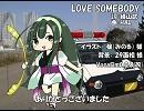 【ずん子】LOVE SOMEBODY【カバー】