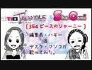 【Sho-Comi】364ピースのジャーニー【ボカロTRIANGLE】【編集長(43)&デスク】