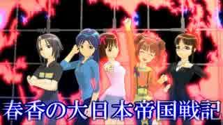 【HoI2×アイマス】 春香の大日本帝国
