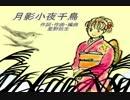 【ニコカラ】月影小夜千鳥【On Vocal】