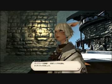 【新生FF14】PATCH 2.4 氷結の幻想【実況】Part 80