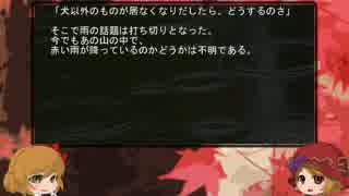 ゆっくり怪談 山怖139