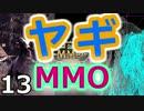 【実況】ヤギ、MMOになった。【Goat MMO Simulator】13