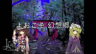 【東方アレンジ】よおこそ【イザナギオブジェクト+α】 thumbnail