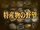 【信長の野望・革新PK】 特産物の野望 第十八話 エコノミー版