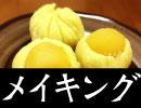 芋茶巾の作り方 【メイキング】