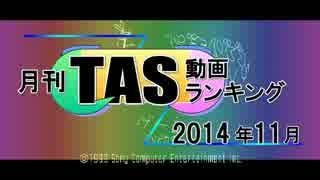 月刊TAS動画ランキング 2014年11月号