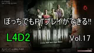 【実況】ぼっちでもPTプレイができる!!Left4Dead2 ハード・レイン 1/4