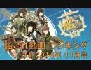 【艦これ】艦これ動画ランキング #16 2014年 11月号【ランキング】