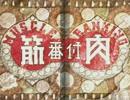 【Tool-Assisted-Shuzo】筋肉番付マッスルウォーズ21 part1