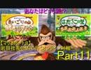 【マリカ8】岩田社長Miiで行くオンライン対戦part11【愛の戦士誕生日杯】