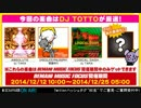 BEMANI生放送(仮)第63回 - BEMANI MUSIC FOCUS詳細ご紹介! thumbnail