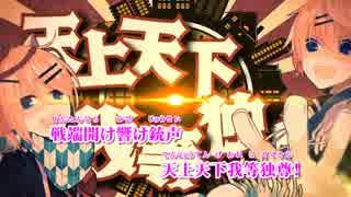 【ニコカラ】鬼KYOKAN Ver.リン&レン【On