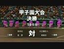 【実況】連続ドラマ小説 栄冠ナインで春夏連覇 第37話《パワ...