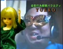 YUKKO電視台 006ch 頭がパーン