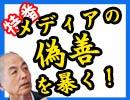 【無料】もはや、元朝日記者の植村さんは自分で説明するしかないよ!|メディアの偽善を暴く!(その1)|特番|花田紀凱の「週刊誌欠席裁判」