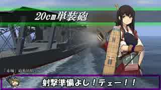 艦これil-2 十七隻目 カ号迎撃戦 8マス目