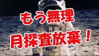 【もう無理】 月探査放棄!