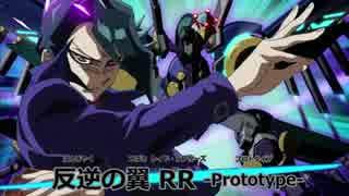 【遊戯王ADS】反逆の翼RR -Prototype-