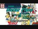 【ニコカラ】Stellar Plane【V.S UNION】