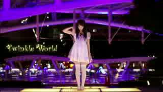 【ありしゃん】Twinkle World 踊ってみた!【たくさんのありがとう☆ミ】