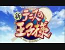 【MAD】2014年秋アニメOPは新テニスの王子様が頂いたぁぁぁ!!...