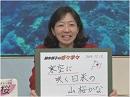 【感々学々】寒空に咲く日米の山桜かな[桜H26/12/12]
