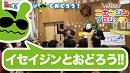 ちびっこよ!お兄さんたちと一緒に踊ろう!!/今日のニホンジンプロジェクト531日目