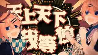 【はまひろ&七翔】鬼KYOKAN【歌ってみた】