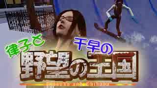 【Sims3】 律子と千早の野望の王国 最終話
