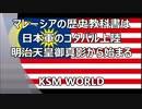 【KSM】親日国 マレーシアの歴史教科書は日本軍のコタバル上陸から始まる