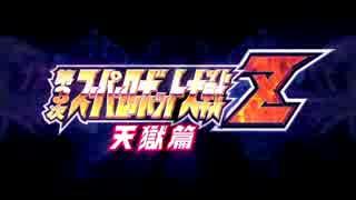 【PS3/PSV】第3次スーパーロボット大戦Z