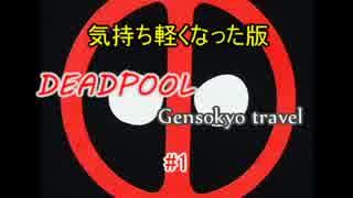 【軽量版】デッドプールが幻想入り #01 【東方MMD】