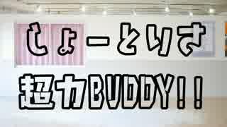 【しょーとりさ】超力buddy!!を踊ってみた【オリジナル振付】