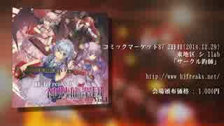 【C87】H.J.Freaksの神妙旅楽団 Vol.1【東方アレンジCDクロスフェード】