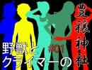 【弱虫ペダル】野獣とクライマーの豊穣神社#01【クトゥルフ】