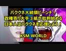 【KSM】韓国・パククネ大統領ピーンチ!政権寄り大手3紙が批判始める。