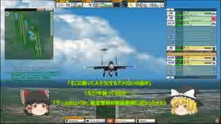 【ゆっくり実況】 ゆっくりが航空管制官になるようです Part27(前編)