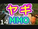 【実況】ヤギ、MMOになった。【Goat MMO Simulator】14