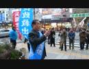 大阪16区(堺市堺区・東区・北区)次世代公認西村真悟候補演説