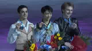 2014 GPF Victory Ceremony Men
